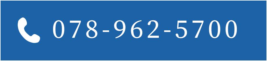 078-962-5700