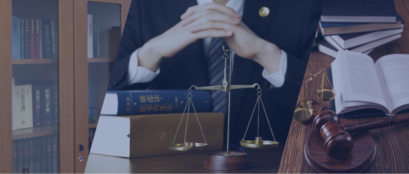 戎みなとまち法律事務所